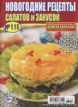 Фото рецепт новогодних салатов и закусок